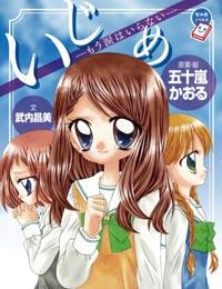 Ijime - OVA poster