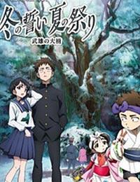 Sagaken wo Meguru Animation poster