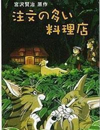 Chuumon no Ooi Ryouriten (1994)