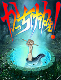 Wakate Animator Ikusei Project poster