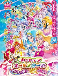 Poster of PreCure All Stars - Singing with Everyone♪ Miraculous Magic!