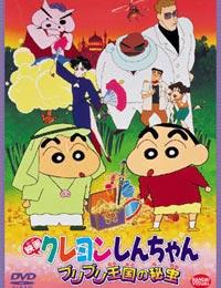 Eiga Crayon Shin-chan: Buriburi Oukoku no Hihou poster