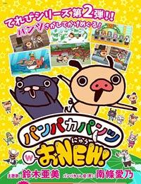 Panpaka Pantsu W-O-New! poster