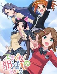 Poster of Tesagure! Bukatsu-mono Encore