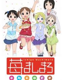 Strawberry Marshmallow Encore poster