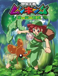 Poster of Mushiking: The Guardians of the Forest