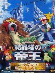 Poster of Pokemon 3: The Movie (Dub)