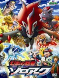 Poster of Pokemon Diamond & Pearl: Genei no Hasha Zoroark (Dub)