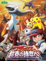 Poster of Pokemon Diamond & Pearl: Arceus Choukoku no Jikuu e