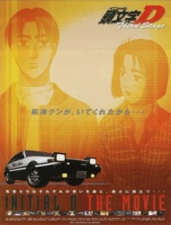 Poster of Initial D Third Stage