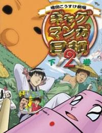 Poster of Masuda Kousuke Gekijou Gag Manga Biyori 2