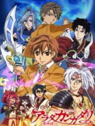 Poster of Arata: The Legend