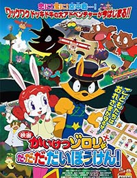 Poster of Yutaka Hara's Kaiketsu Zorori