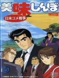 Oishinbo: The Japan-America Rice War poster