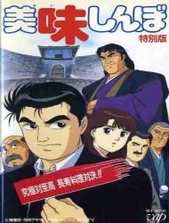 Oishinbo: Utimate vs. Supremacy poster