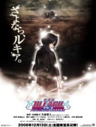 Bleach the Movie 3: Fade to Black (Dub) poster