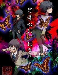 Ranpo Kitan Game of Laplace (Dub) poster