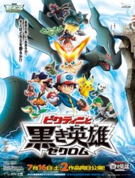 Poster of Pokemon the Movie: White - Victini and Zekrom (Dub)