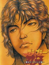 Grappler Baki Maximum Tournament poster