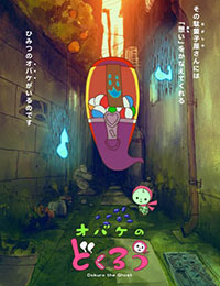 Dokuro the Ghost poster