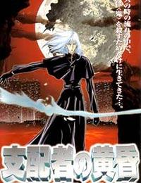 Poster of Twilight Of The Dark Master