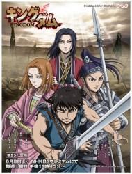 Poster of Kingdom 2nd Season