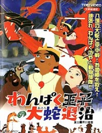 Orochi (Dub) poster