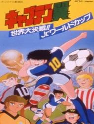 Captain Tsubasa: Sekai Daikessen!! Jr. World Cup poster