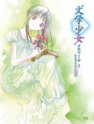 Book Girl: Memoire
