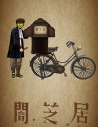 Yamishibai: Japanese Ghost Stories Second Season poster