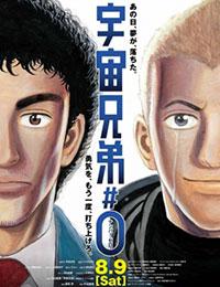 Uchuu Kyoudai #0 poster