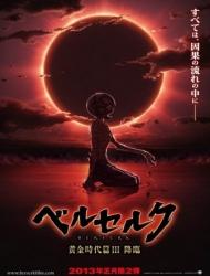 Berserk: Ougon Jidaihen III - Kourin (Dub) poster