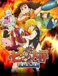 Poster of Nanatsu no Taizai: Ban no Bangai-hen