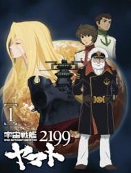Poster of Uchuu Senkan Yamato 2199