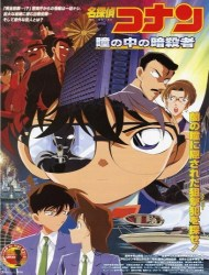 Poster of Case Closed Movie 04: Captured In Her Eyes