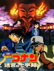 Poster of Case Closed Movie 07: Crossroad in the Ancient Capital