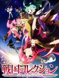 Poster of Sengoku Collection