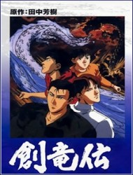 Souryuuden (Dub) poster
