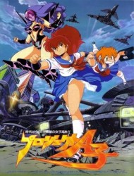 Poster of Project A-Ko (Dub)