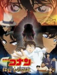 Meitantei Conan: Tantei-tachi no Requiem
