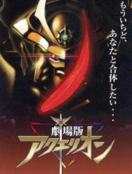 Gekijouban Aquarion: Ippatsu Gyakuten Hen poster