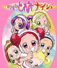 Ojamajo Doremi Na-i-sho - OVA poster