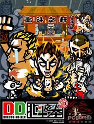 DD Fist of the North Star poster