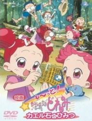 Poster of Motto! Ojamajo Doremi: Kaeru Ishi no Himitsu