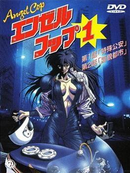 Angel Cop (Dub) poster