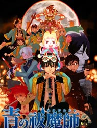 Blue Exorcist: The Movie (Dub) poster