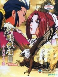 Legend of the Condor Hero III poster