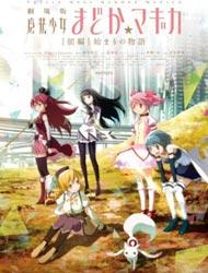 Mahou Shoujo Madoka★Magica Movie 1: Hajimari no Monogatari (Sub)