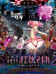 Mahou Shoujo Madoka★Magica Movie 2: Eien no Monogatari (Sub)