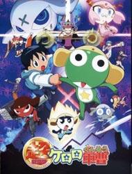 Keroro Gunsou Movie 1